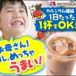 0120805580|「セノビー」初回限定|森永製菓株式会社