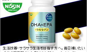 0120417214 【DHA EPA+ケルセチン】海と大地のダブルのサラサラ成分 日清食品株式会社