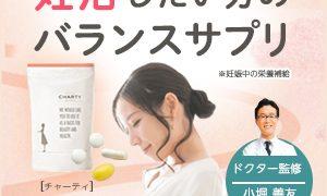 0570550018 【授かりたいあなたへ】「CHARTY WOMEN」命をはぐくむサプリメント 健康コーポレーション株式会社