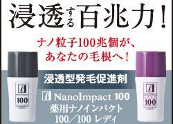 0120719696|【薬用ナノインパクト100】浸透型発毛促進剤|ホソカワミクロン株式会社