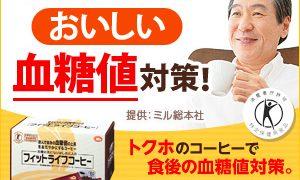 0120373636|トクホの血糖値対策フィットライフコーヒー|株式会社ミル総本社