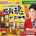0120666880 板前魂のおせち料理通販 岡江久美子さんテレビCM 株式会社ナカノ・モード・エンタープライズ