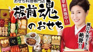 0120666880|板前魂のおせち料理通販|岡江久美子さんテレビCM|株式会社ナカノ・モード・エンタープライズ
