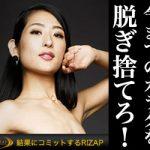 0120692068|RIZAP無料カウンセリング(エドはるみさんテレビCM)