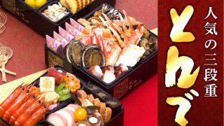 0120959541|【和食レストランとんでん】生おせち料理・北海道から全国へ!こだわりの海の幸!2018年新春|株式会社とんでん