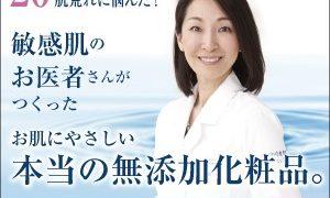 08001237288|【ワイエスラボ】20年間肌荒れに悩んだ敏感肌のお医者さんが開発!本当の無添加化粧品|株式会社 ナキュア