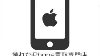 0922628000|【ジャンク品iPhone買取ストア】全国対応!壊れたiPhone買取専門店|株式会社センチュリオンエンタープライズ