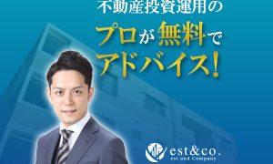0364537038 投資のプロによる不動産投資のコンサルティング無料で実施! 株式会社エストアンドカンパニー