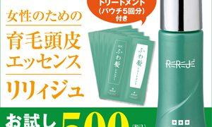 0120012310|リリィジュ|女性のための薬用育毛剤|富士産業株式会社