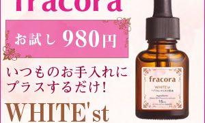 0120588980|フラコラのプラセンタ原液100%美容液|株式会社協和