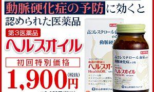 0120484000|北陸富山のヘルスオイル|日本で唯一!動脈硬化症の予防に効く医薬品|富山常備薬グループ
