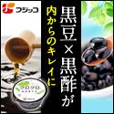 0120664400|黒酢と黒大豆のクロクロ1000円|通販限定!フジッコ