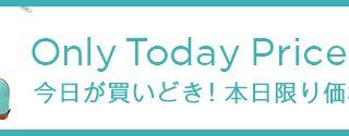0120057219|QVC.jp|TODAY'Sスペシャルバリュー