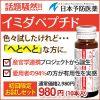 0120793160|イミダペプチド「渡り鳥のパワーの源!」日本予防医薬